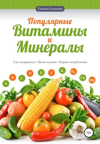 Татьяна Елисеева, Популярные витамины и минералы