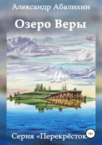 Александр Абалихин, Озеро Веры