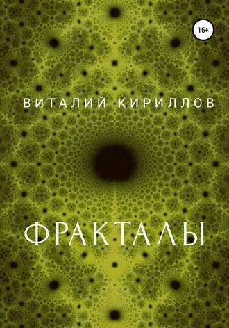 Виталий Кириллов, Фракталы