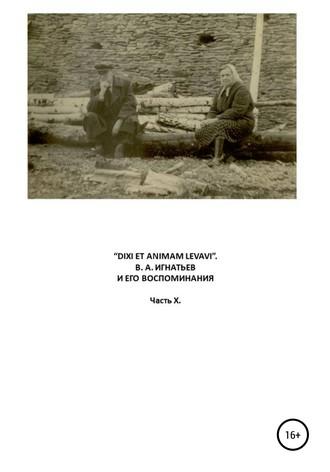 Василий Игнатьев, Виталий Бояршинов, «Dixi et animam levavi». В.А. Игнатьев и его воспоминания. Часть X