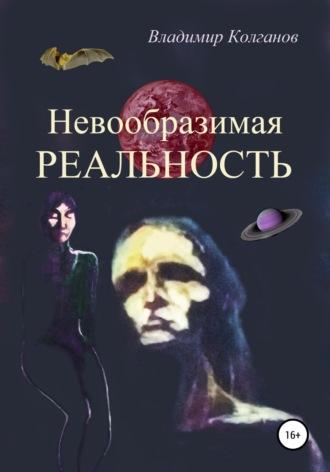 Владимир Колганов, Невообразимая реальность