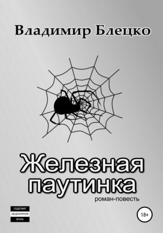 Владимир Блецко, Железная паутинка
