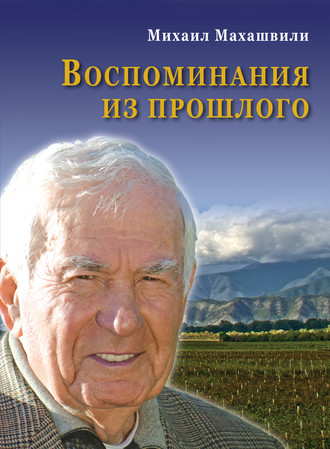 Михаил Махашвили, Воспоминания из прошлого
