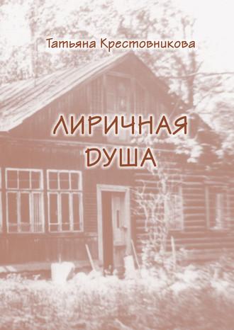 Татьяна Крестовникова, Моя лиричная душа