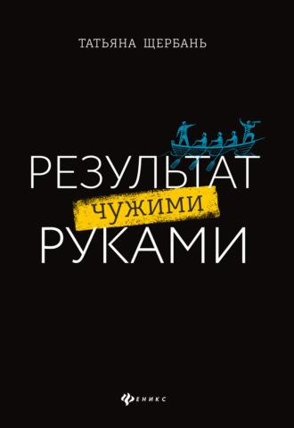 Татьяна Щербань, Результат чужими руками. Путеводитель для руководителей