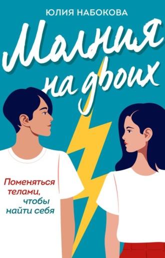 Юлия Набокова, Молния на двоих
