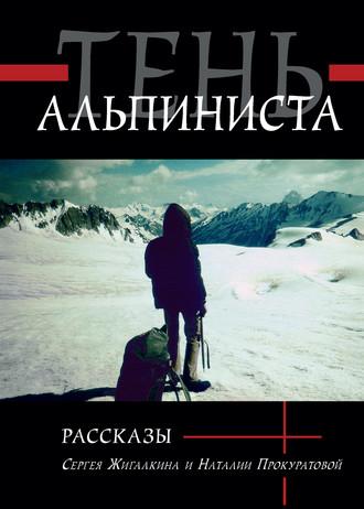 Сергей Жигалкин, Наталия Прокуратова, Тень альпиниста