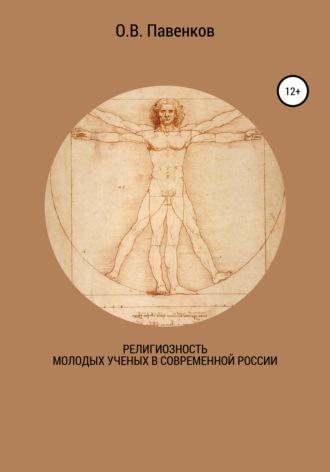 Олег Павенков, Религиозность молодых ученых в современной России