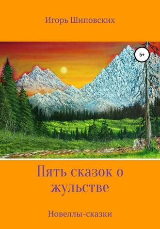 Игорь Шиповских, Пять сказок о жульстве