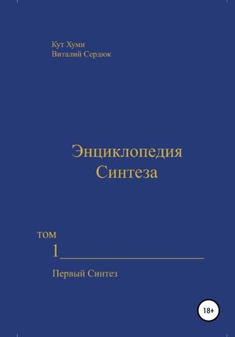 Виталий Сердюк, Кут Хуми, Энциклопедия Синтеза. Том 1. Первый Синтез