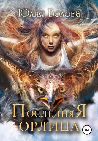 Юлия Волова, Последняя орлица