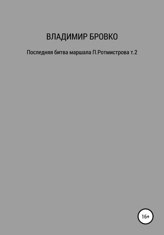 Владимир Бровко, Последняя битва маршала П. Ротмистрова. Т. 1