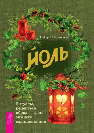 Сьюзен Пешнекер, Йоль: ритуалы, рецепты и обряды в день зимнего солнцестояния