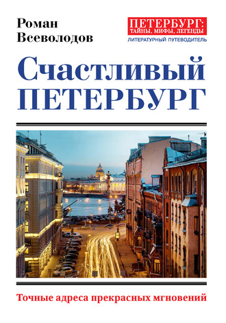 Роман Всеволодов, Счастливый Петербург. Точные адреса прекрасных мгновений