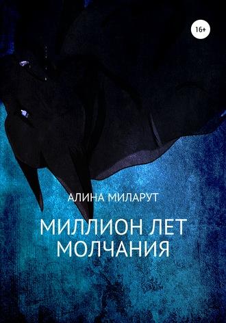 Алина Миларут, Миллион лет молчания. Книга 1