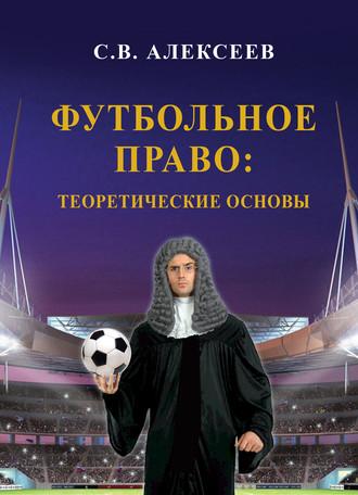 Сергей Алексеев, Футбольное право: теоретические основы