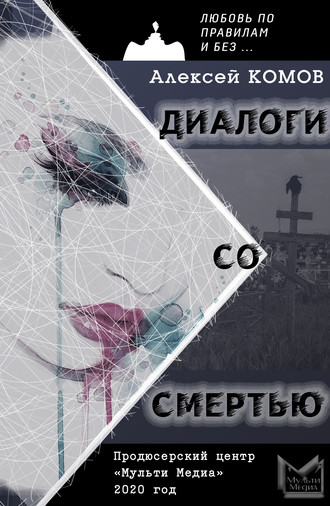 Алексей Комов, Диалоги со смертью