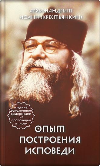 Архимандрит Иоанн (Крестьянкин), Опыт построения исповеди
