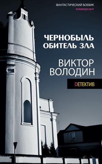 Виктор Володин, Чернобыль. Обитель зла