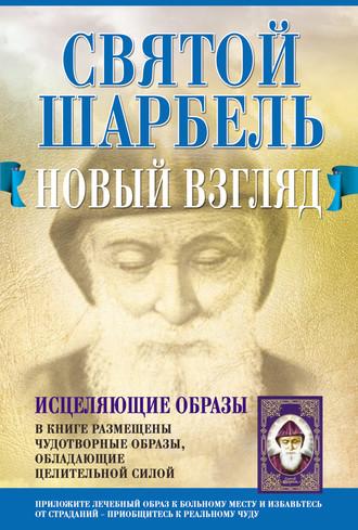 Таисия Адамова, Святой Шарбель. Новый взгляд