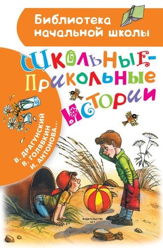 Виктор Драгунский, Ирина Антонова, Школьные-прикольные истории