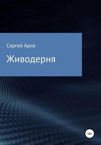Сергей Арно, Живодерня