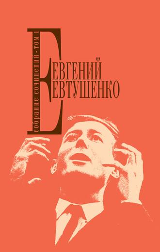 Евгений Евтушенко, Собрание сочинений. Том 1
