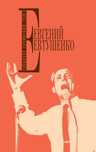 Евгений Евтушенко, Собрание сочинений. Том 2