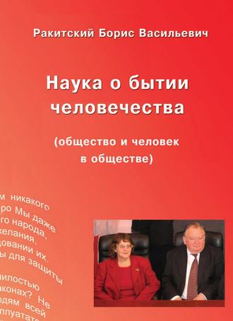Борис Ракитский, Наука о бытии человечества (общество и человек в обществе)