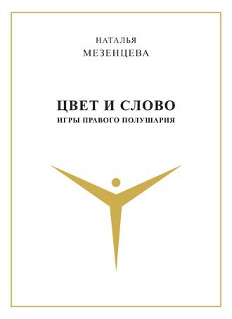 Наталья Мезенцева, Цвет и слово. Игры правого полушария