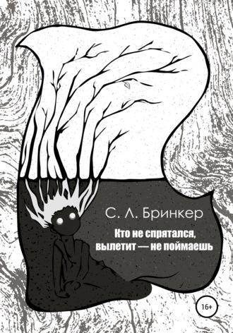 Светлана Люция Бринкер, Кто не спрятался, вылетит – не поймаешь