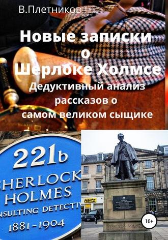 Владимир Плетников, Новые записки о Шерлоке Холмсе. Дедуктивный анализ рассказов о самом великом сыщике