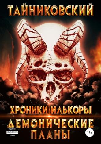 Тайниковский, Хроники Илькоры. Демонические планы