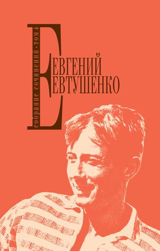 Евгений Евтушенко, Собрание сочинений. Том 4