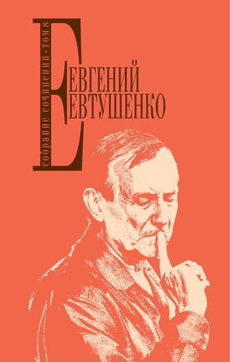 Евгений Евтушенко, Собрание сочинений. Том 8