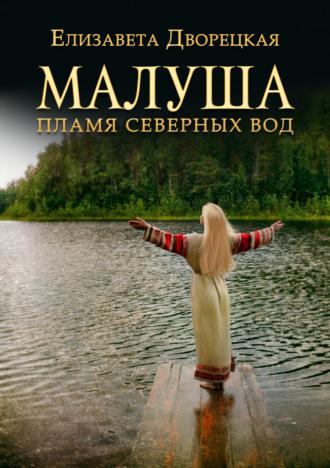 Елизавета Дворецкая, Малуша. Пламя северных вод