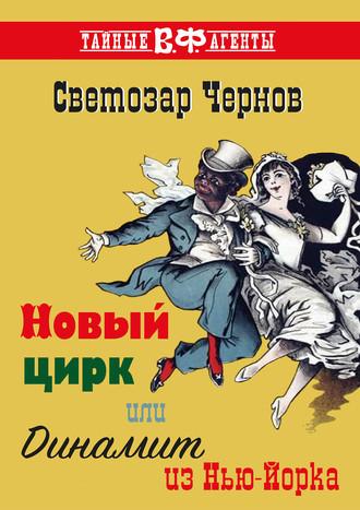 Светозар Чернов, Новый цирк, или Динамит из Нью-Йорка