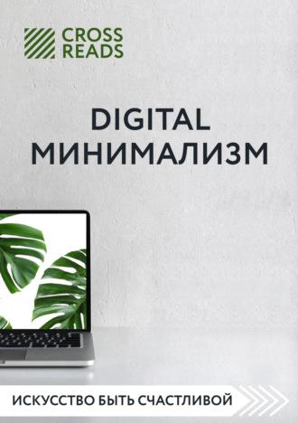 Диана Кусаинова, Обзор на книгу Анастасии Рыжиной «Digital минимализм»