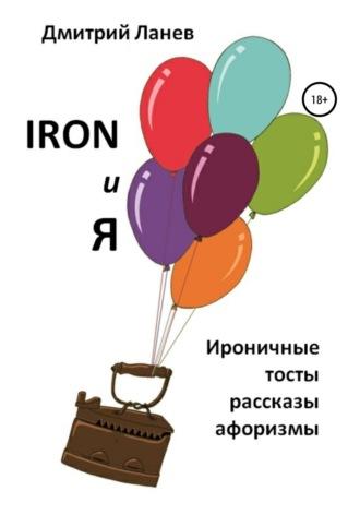 Дмитрий Ланев, Iron и я