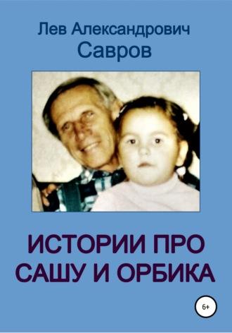 Лев Савров, Истории про Сашу и Орбика