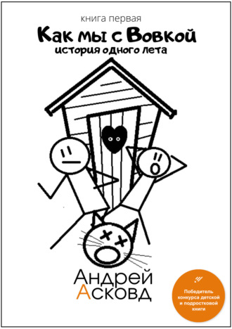 Андрей Асковд, Как мы с Вовкой. История одного лета. Книга первая