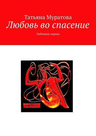 Татьяна Муратова, Любовь воспасение. Любовная лирика