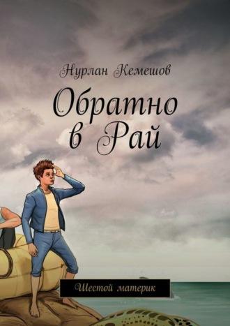 Нурлан Кемешов, Обратно в рай. Шестой материк