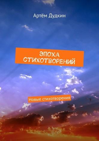 Артём Дудкин, Эпоха стихотворений. Новые стихотворения