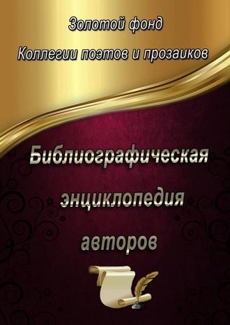 Эльвира Шабаева, Библиографическая энциклопедия авторов