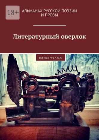 Яков Сычиков, Диана Константинова, Литературный оверлок. Выпуск №1/2020