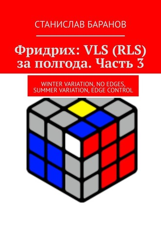 Станислав Баранов, Фридрих: VLS (RLS) за полгода. Часть 3. Winter Variation, No Edges, Summer Variation, Edge Control