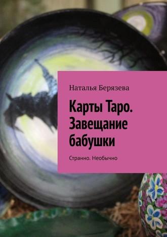 Наталья Берязева, Карты Таро. Завещание бабушки. Странно. Необычно