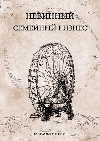 Евгения Палехова, Невинный семейный бизнес. Мелодрама с острыми краями