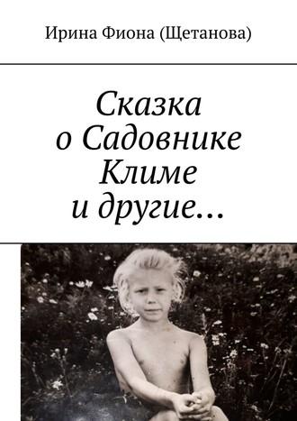 Ирина Фиона (Щетанова), Сказка оСадовнике Климе идругие…